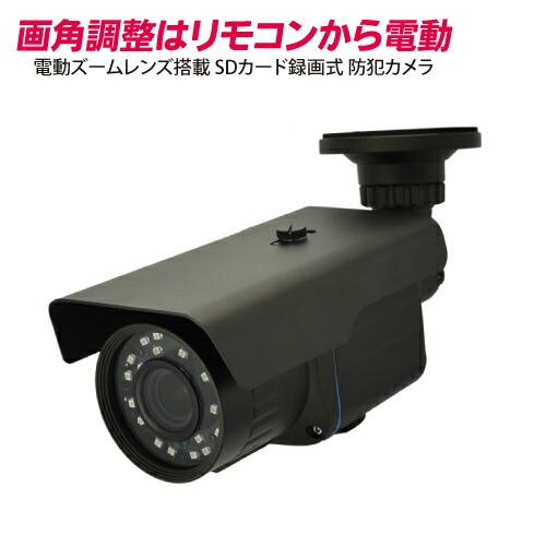 電動ズーム 防犯カメラ 屋外 SDカード録画 電動バリフォーカル 130万画素 家庭用 防犯カメラ CK-AZ01