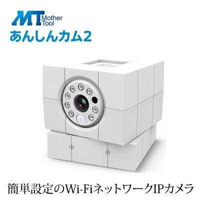 家庭用 防犯カメラ あんしんカム2 Wifi あんしんカム  icam HD 360 ネットワークカメラ ACC1308F2WHUS SDカード録画 IPカメラ