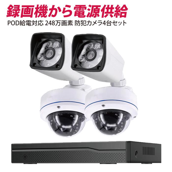 防犯カメラセット 屋外 選べるカメラ4台 ネットワーク 監視カメラ PoD PoE 電気代節約 【ドーム バレット レコーダー 4台セット】