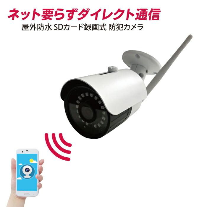 防犯カメラ SDカード録画 屋外 監視カメラ ワイヤレス通信 スマホで映像確認 リアルタイム Wi-Fi リアルタイム監視 アポ電 対策 アポ電強盗 【CK-700WF 相性確認済microSDカード128GB付】