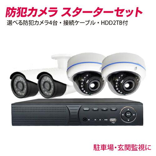 防犯カメラセット 4台 録画 セット フルハイビジョン 防犯カメラ AHD 1080P CK-AHD02HD 2TB搭載 バレットドーム 屋内 屋外両対応 夜間赤外線 監視カメラ