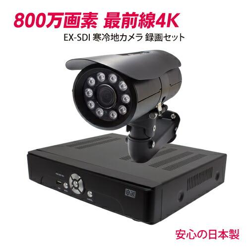 4K 防犯カメラ 監視カメラ 800万画素 EX-SDI 赤外線 4K 防犯カメラ セット 4chDVR 4K対応 寒冷地 温暖 対応 【WTW-EVR823FHE3 WTW-DEHP584E 2TB内臓】