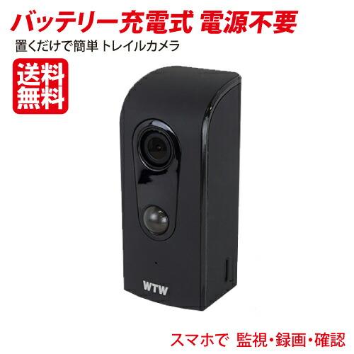 充電式 防犯カメラ 電源不要 WIFI トレイルカメラ セット 屋外 電池式 家庭用 置くだけ 日本語 ネットワーク 監視カメラ ワイヤレス スマホで遠隔監視 電源不要【見張り番 microSDカード32GB付】