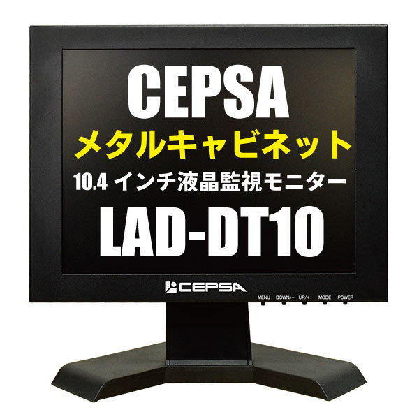 LAD-DT10 防犯カメラ用 10.4インチ メタルキャビネット 小型液晶モニター