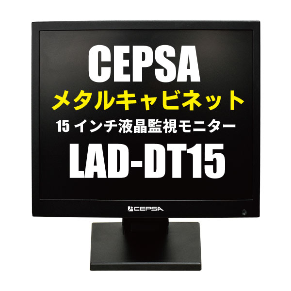 液晶 モニター 15インチ 防犯カメラ用 メタルキャビネット HDMI接続可能 BNC VGA 15インチ液晶モニター 【LAD-DT15】