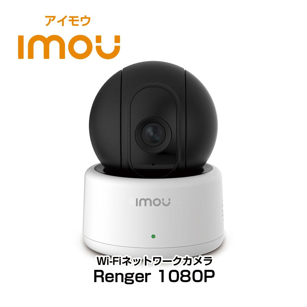 ネットワークカメラ 防犯カメラ 監視カメラ 200万画素 1080P WiFiカメラ 首振り パンチルト 355°【Imou Ranger IPC-A22N】