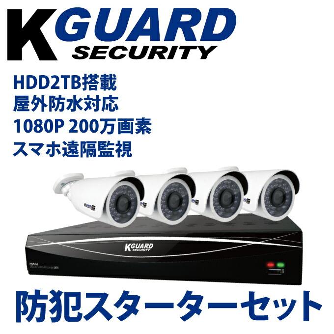 防犯カメラ 監視カメラ 4台セット 家庭用防犯カメラ スターターパック K-Guard 大容量 2TB HDD搭載 駐車場 倉庫 店舗 HD881-4WA813F