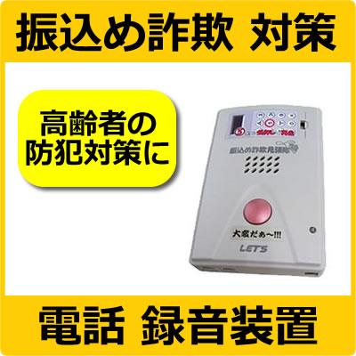 特殊詐欺被害対策 自動通話録音機の貸し出しを開始|東京都