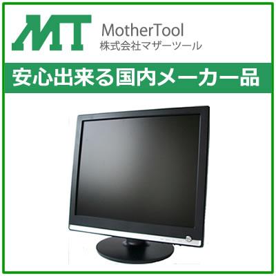 15インチTFTカラーモニター MT-M1507A