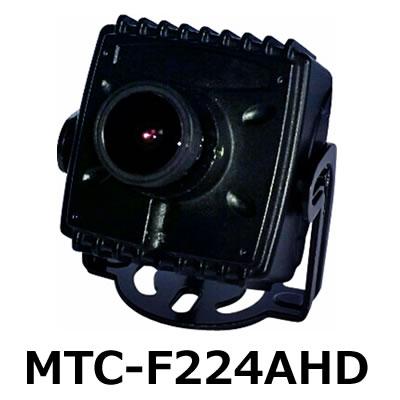 小型 AHD 防犯カメラ フルハイビジョン高画質 MTC-F224AHD/ MTC-P224AHD