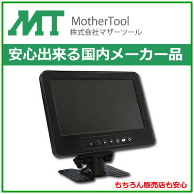 8インチTFTカラーモニター MT-M80AP