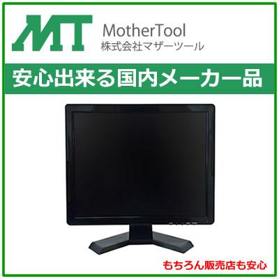 17インチTFTカラーモニター KMC-1785H