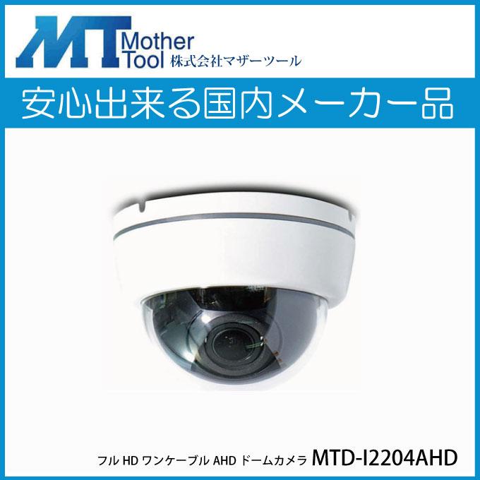 フルHDワンケーブルドーム型AHDカメラ MTD-I2204AHD