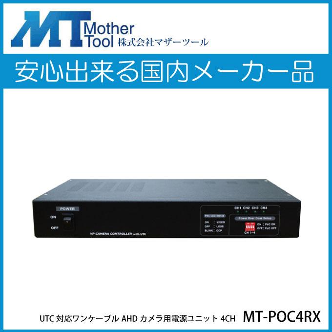 UTC対応 ワンケーブル AHDカメラ用 電源ユニット 4ch MT-POC4RX