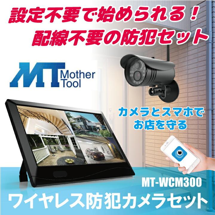防犯カメラ 監視カメラ ワイヤレスカメラ 家庭用 防水 屋外 設定不要 配線不要 200万画素 内蔵マイク付き 家庭用防犯カメラ マザーツール MT-WCM300 長期3年保証