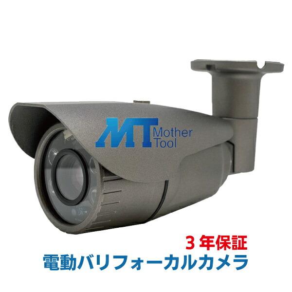 防犯カメラ 屋外 AHD 1080P 200万画素 防水型AHD防犯カメラ 電動バリフォーカル 国内メーカー マザーツール 3年保証 MTW-K550AHD UTC操作