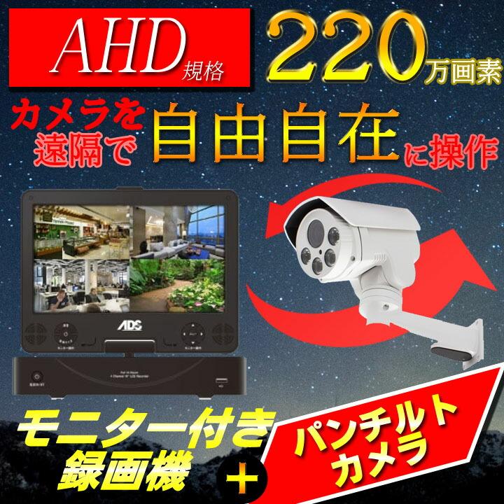 【カメラを自由に遠隔操作】 パンチルト対応 バリフォーカルレンズ搭載 防犯カメラ&録画機セット モニター付き録画機 レコーダー 1080P対応 WTW-ARY883HE