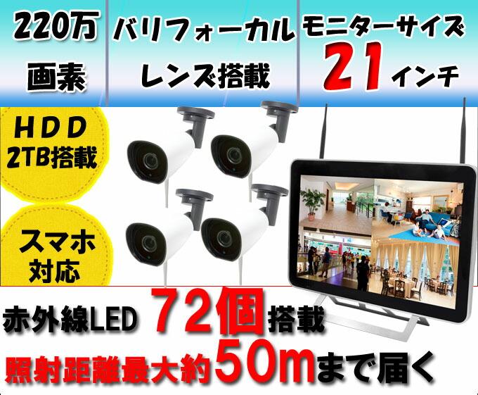 大型赤外線搭載! 夜間に強い バリフォーカル ワイヤレス防犯カメラ 21インチの大画面モニター 220万画素 WI-FI環境対応 台数自由 1台~4台セット HDC-EGR11 イーグル NVR WTW-EGR89HE2