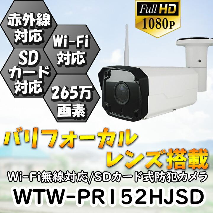 【バリフォーカルレンズ搭載】【配線不要】【SDカード録画】【 Wi-Fi対応】 広角から望遠まで対応 ワイヤレス防犯カメラ 遠隔監視可能 220万画素 防水 赤外線カメラ 64GB対応 WTW-PR152HJSD 塚本無線 1年間長期保証