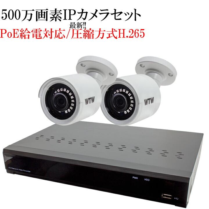 【PoE給電対応】【500万画素】【高圧縮H265採用】次世代高解像度 防犯カメラ 監視カメラ 2台セット 遠隔監視可能 防犯録画機 NVR レコーダー IPカメラ PoE給電 HDD2TB付き HDC-500IPC02 WTW-NV4044FP WTW-PRP9015G
