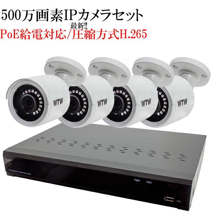 【PoE給電対応】【500万画素】【高圧縮H265採用】次世代高解像度 防犯カメラ 監視カメラ 4台セット 遠隔監視可能 防犯録画機 NVR レコーダー IPカメラ PoE給電 HDD2TB付き HDC-500IPC02 WTW-NV4044FP WTW-PRP9015G