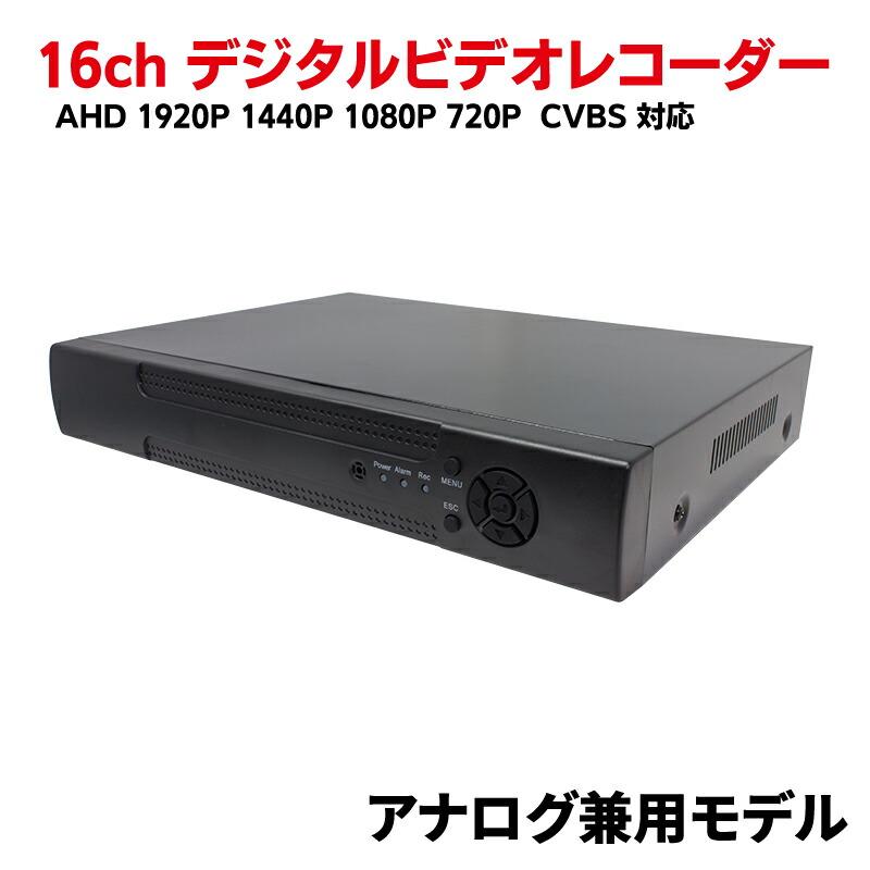 16chデジタルビデオレコーダー 防犯カメラ 録画機 アナログ CVBS 1080P 500万画素 AHDシリーズ 16ch デジタルビデオ レコーダー DVR WTW-DA4516G 1TB 標準搭載