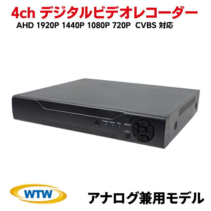 4chデジタルビデオレコーダー 防犯カメラ 録画機 アナログ CVBS 1080P 500万画素 AHDシリーズ 4チャンネル デジタルビデオ レコーダー DVR WTW-DA544G 1TB 標準搭載