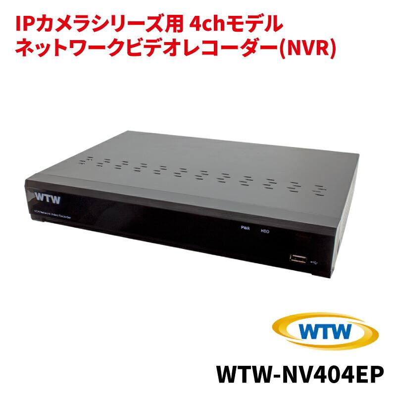 IPカメラシリーズ用 ネットワークビデオレコーダー NVR 4chモデル【塚本無線 WTW-NV404EP 2TB】