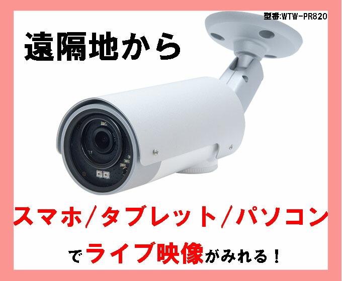 スマホで見れる 防犯カメラ 200万画素 防水仕様 屋外対応 SDカード対応 WTW-PR820 ネットワーク防犯カメラ IPカメラ