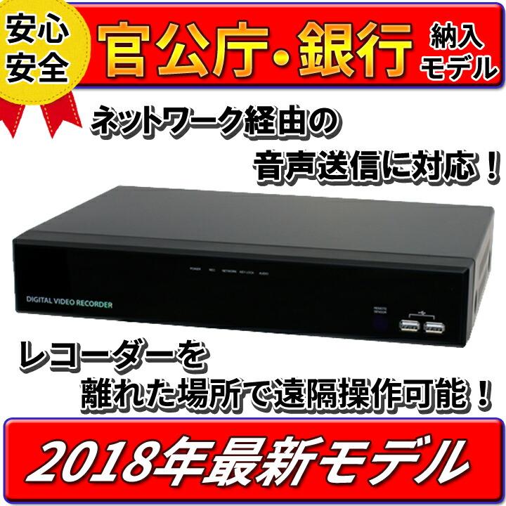 【官公庁・銀行様納入】【遠隔で録画機操作】【2018年モデル】 防犯カメラ 監視カメラ 防犯録画機 レコーダー WTW-5H42 最前線DVR HDD1TB付き 1080Pまで録画対応 HD-SDI・AHD アナログ・全て対応