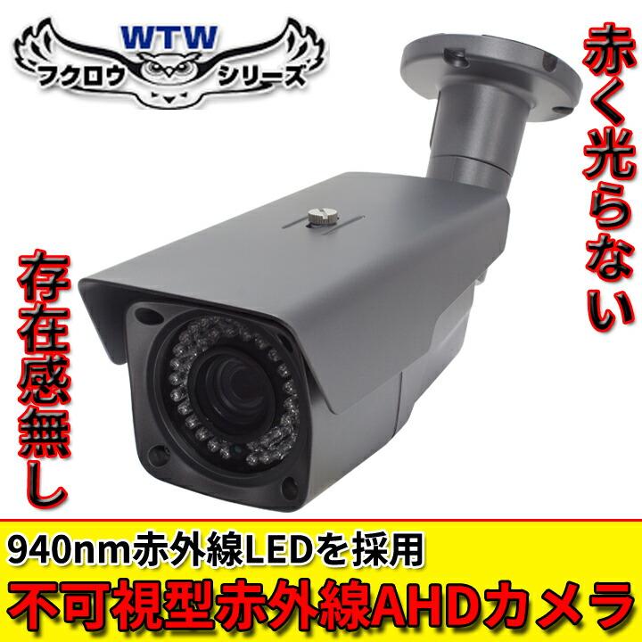 【赤外線不可視型】【赤く光らない】 940nm赤外線LED採用 バリフォーカルレンズ搭載 220万画素 AHD 屋外仕様 防水 防犯カメラ フクロウシリーズ WTW-FAR83HE-94