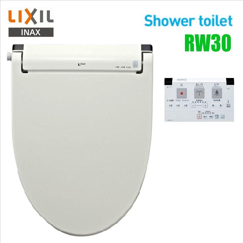 LIXIL INAX 【CW-RW30/BN8】?シャワートイレ RWシリーズ オフホワイト?瞬間式・リモコンタイプ・フルオート便座・脱臭機能付?送料無料(北海道・沖縄県・離島は送料が掛かります)