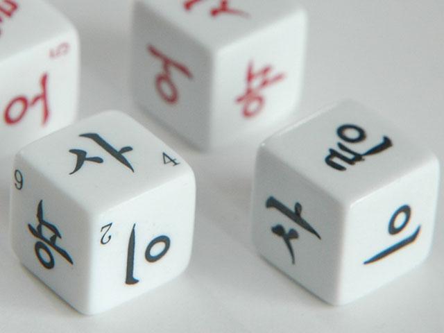 韓国語ダイス
