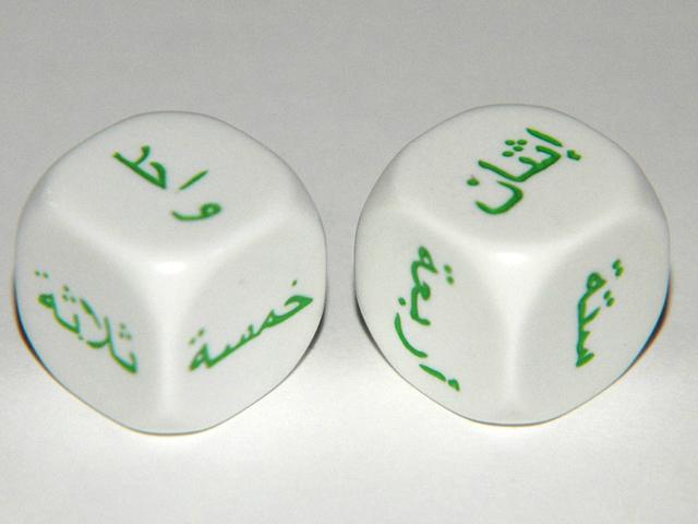 信頼 20mmアラビア語ダイス1-6 割引も実施中