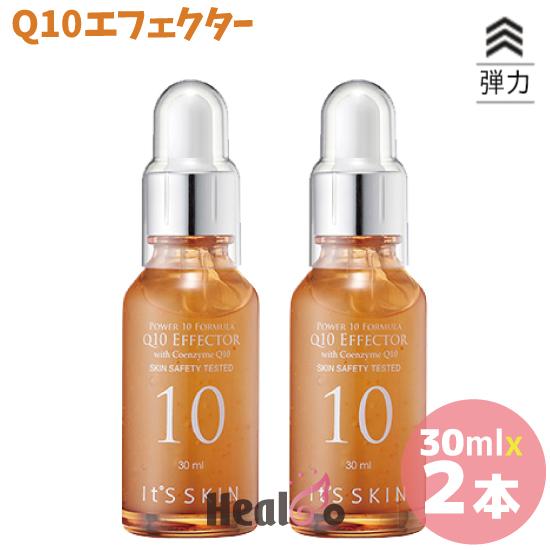 イッツスキン パワー10 フォーミュラー アンプル its'skin 基礎化粧品 韓国コスメ 海外直送 Q10 結婚祝い 流行のアイテム 2コ 美容液 各30ml エッセンス