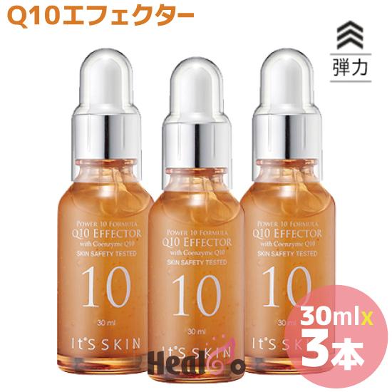 イッツスキン パワー10 フォーミュラー アンプル its'skin 基礎化粧品 韓国コスメ 3コ Q10 海外直送 美容液 各30ml 年間定番 エッセンス ついに再販開始