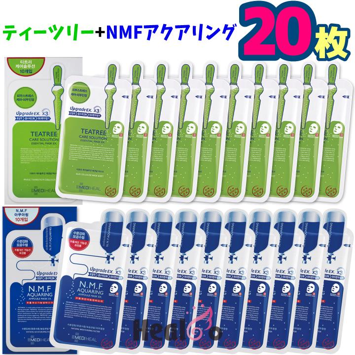 メディヒール パック ティーツリー N.M.F Mediheal お気にいる 基礎化粧品 韓国コスメHealco ヒールコ ストアー 20 EX 合計20枚 メディヒールアンプル 10枚+ 10枚 NMF マスク 海外直送