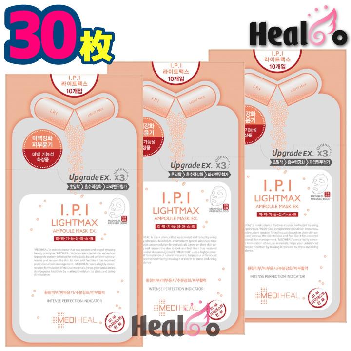 メディヒール パック IPIライトマックス EX 基礎化粧品 韓国コスメ 30枚 フェイシャル アンプル つや肌 往復送料無料 ブライトニング マスク 海外通販 トーンアップ Mediheal 永遠の定番