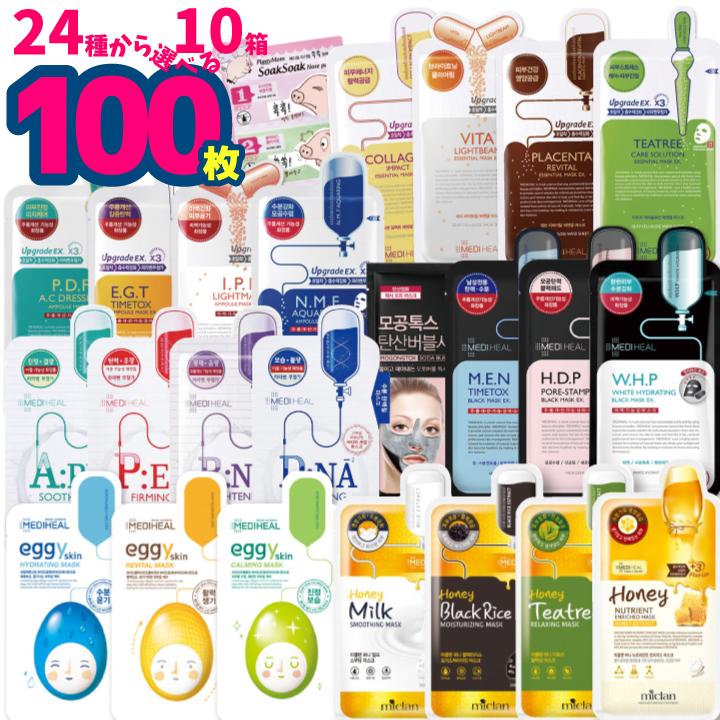予約販売品 メディヒール パック ティーツリー NMF Medihealの人気 基礎化粧品 韓国コスメ コラーゲン 海外直送 シート 10箱=100枚 限定モデル 他 23種類から選べる100枚 マスク
