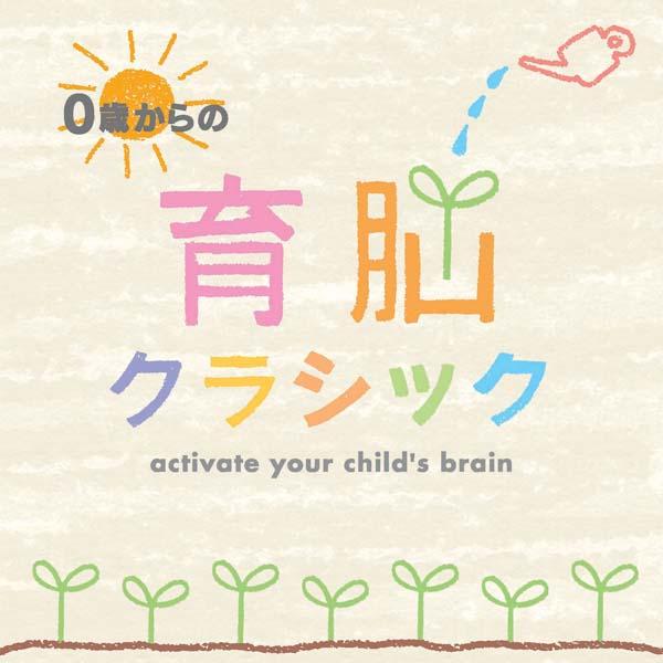 0歳からの育脳クラシック(2枚組CD)ヒーリング CD 音楽 癒し 胎教 赤ちゃん 寝かしつけ 右脳活性 グッズ ミュージック 不眠 マタニティ ギフト プレゼント (試聴できます)送料無料