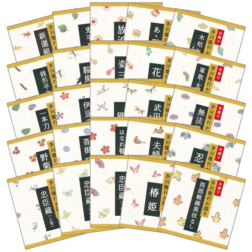 【試聴可&期間限定ポイント20倍】芥川隆行名作全25巻セットヒーリング CD BGM 音楽 癒し ヒーリングミュージック ギフト プレゼント 曲 イージーリスニング