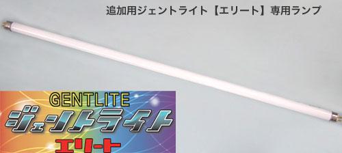 ジェントライト おすすめ特集 エリート 専用 お買い得品 交換用ランプ ランプのみ販売