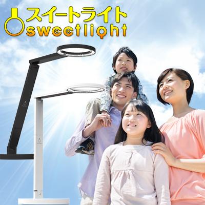 LEDデスクライト 【スイートライト スタンダード】 LEDデスクスタンド デスクスタンド 目に優しい デスクライト 学習机 勉強 仕事 太陽光 卓上ライト 卓上スタンド 卓上スタンド LED 卓上ライト LED 電気スタンド led 【DEALAUTUMN】
