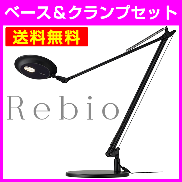 【最大ポイント27倍】 Yamagiwa(ヤマギワ) LEDデスクライト Rebio レビオ ベースタイプ 送料無料 LEDデスクスタンド LED おしゃれ スタンドライト デスクスタンド デスクライト 学習机 省エネ 電気スタンド biolite