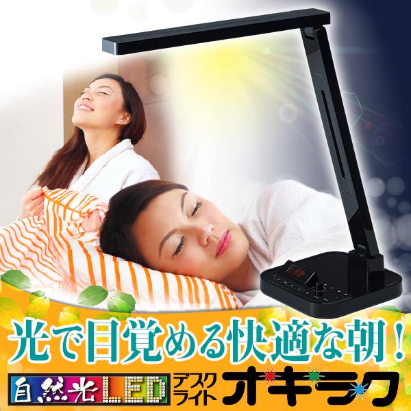 自然光LEDデスクライト オキラク e-Mezame デスクライト デスクスタンド イーメザメ csd-90sc 目覚まし LEDデスクスタンド 目覚まし時計 ビッグタイム ウェイクアップ グッデイライト トリプトファン LED 学習机 スタンドライト