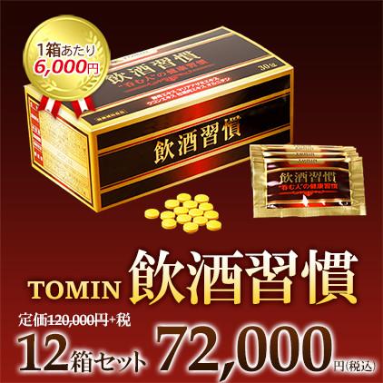 日本生物化学 12箱セット TOMIN飲酒習慣