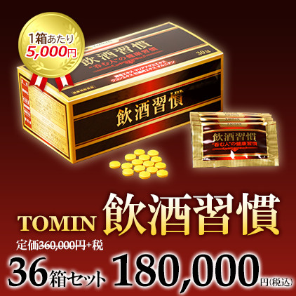TOMIN飲酒習慣 日本生物化学 36箱セット