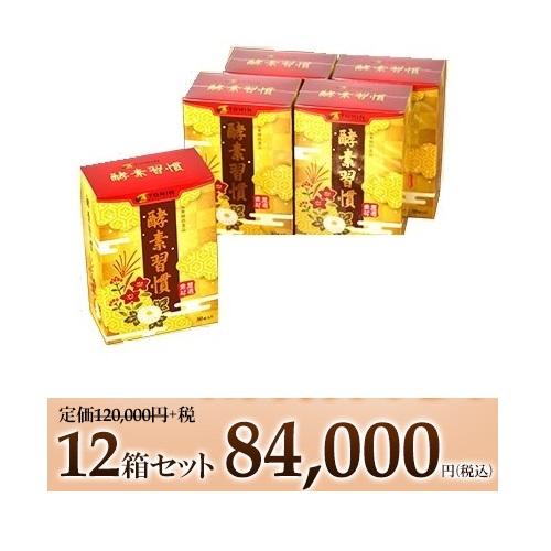 日本生物化学 TOMIN酵素習慣 12箱セット