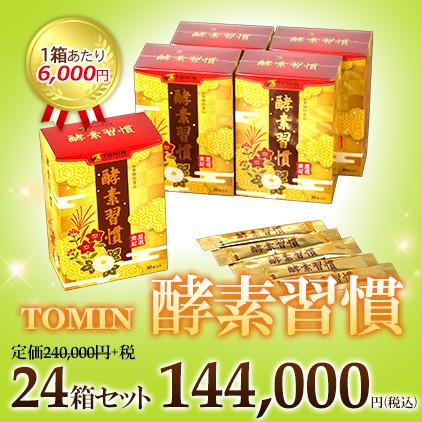 日本生物化学 TOMIN酵素習慣 24箱セット 144,000円
