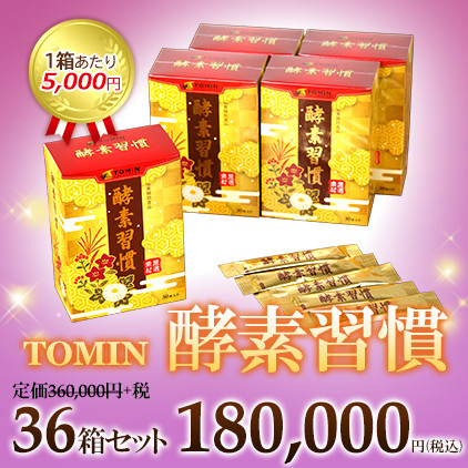 日本生物化学 TOMIN酵素習慣 36箱セット 180,000円